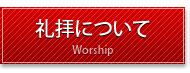礼拝について