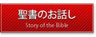 聖書のお話し