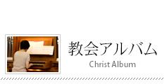 教会アルバム