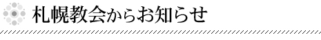 札幌教会からお知らせ